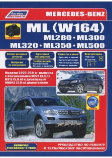 Mercedes-Benz ML (W164) с 2005 по 2011 года