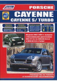 Porsche Cayenne, Cayenne S, Turbo с 2002 по 2007 год