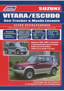 Руководство по ремонту и эксплуатации Suzuki Vitara, Escudo с 1988 по 1998 год