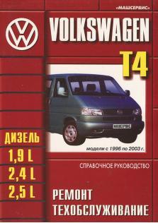 Volkswagen T4 с 1996 по 2003 год