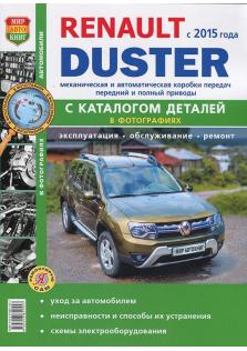 Renault Duster с 2015 года