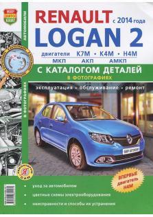 Renault Logan 2 с 2014 года с каталогом деталей