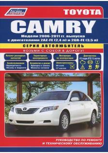 Toyota Camry с 2006 по 2011 год с каталогом деталей