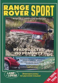 Руководство по ремонту и эксплуатации Range Rover Sport с 2005 года