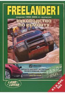 Руководство по ремонту и эксплуатации Land Rover Freelander 1 с 1998 по 2006 год