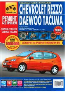 Руководство по ремонту и эксплуатации Chevrolet REZZO с 2001 года (Цветная)
