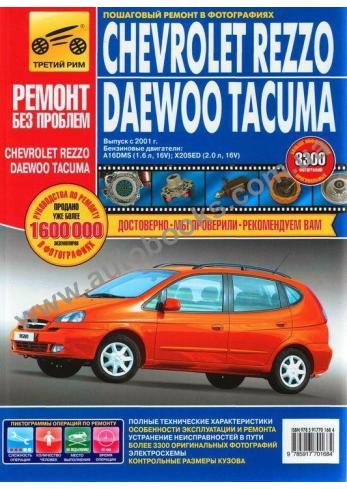 DAEWOO-Rezzo-Tacuma с 2001 года