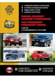 Dodge Journey, Crossroad, Fiat Freemont, Cross с 2008 года (+ обновления 2011 и 2014 года)