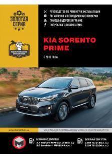 KIA Sorento Prime с 2018 года