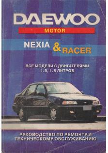 Daewoo Nexia & Racer