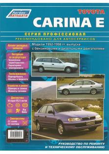 Руководство по ремонту и эксплуатации Toyota CARINA E с 1992 по 1998 года (Бензин/Дизель) с каталогом деталей