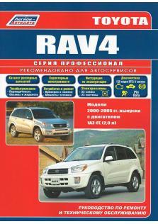 Руководство эксплуатации, техническому обслуживанию и ремонту TOYOTA RAV4 c 2000 по 2005 год с каталогом деталей