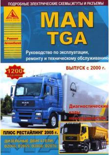 Руководство по эксплуатации, ремонту и техническому обслуживанию грузовых автомобилей MAN TGA с 2000 года