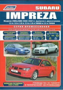 Руководство по ремонту, эксплуатации и техническому обслуживанию Subaru Impreza с 2000 по 2007 год с каталогом деталей