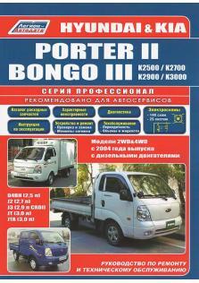 Hyundai & KIA Porter 2, Bongo 3 с 2004 года с каталогом деталей (Дизель)