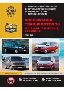 Volkswagen Transporter T6 Multivan / California / Caravelle с 2015 года