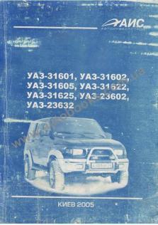 Руководство по ремонту и эксплуатации УАЗ-31601, -31602, -31605, -31625, -23602, -23632