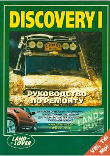 Land Rover Discovery 1 с 1995 года