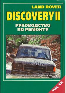 Land Rover Discovery 2 с 1998 по 2004 год