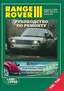 Руководство по ремонту и эксплуатации Range Rover 3 с 2002 по 2012 год