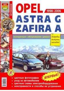 Astra-Zafira с 1998 года по 2006