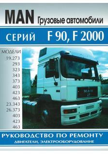 Руководство по ремонту двигателей и электрооборудования MAN серий F90, F2000