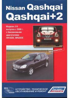 Nissan Qashqai, Qashqai 2 с 2008 года