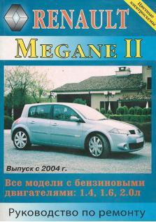 Renault Megane 2 с 2004 года (Бензин)