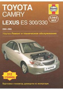 Руководство по ремонту и эксплуатации Toyota Camry / Lexus ES 300/330 с 2002 по 2005 год
