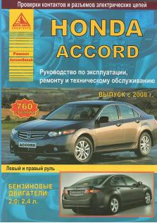 Honda Accord с 2008 года