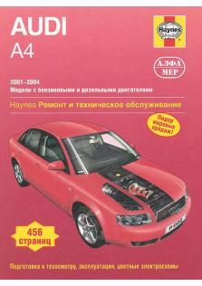 Audi A4 с 2001 по 2004 год