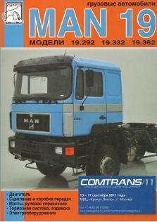 Руководство по ремонту MAN 19 (Двигатель, сцепление, мосты, тормозная система, электрооборудование)