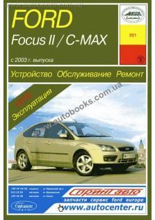Focus-S-Max с 2003 года