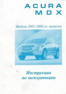 Инструкция по эксплуатации Acura MDX с 2001 по 2006 год