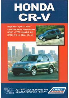 Honda CR-V с 2001 года (Бензин)