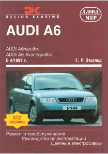 Audi A6 / Avant / Quattro с 1997 года