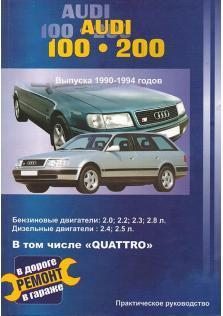 Audi 100 / 200 с 1990 по 1994 год