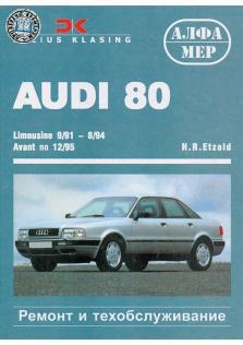 Audi 80 с 1991 по 1995 год