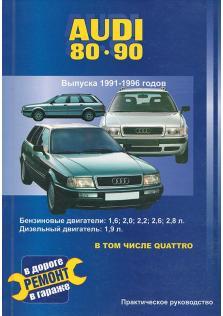 Audi 80 / 90 с 1991 по 1996 год