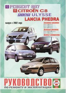 Руководство по ремонту и эксплуатации Pegeot 807 / Citroen C8 / Fiat Ulysse / Lancia Phedra, бензин/дизель 2002 г.