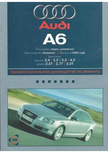 Audi A6 с 2004 года