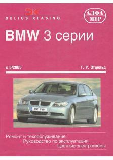 BMW 3 серии с 2005 года (Бензин/Дизель)