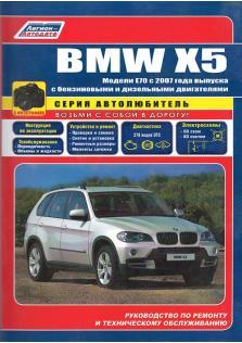 BMW X5 (E70) с 2007 года (Бензин/Дизель)