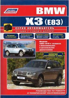 BMW X3 (E83) с 2003 по 2010 год (Бензин/Дизель)