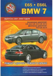 BMW 7 с 2001 по 2008 год (Бензин/Дизель)