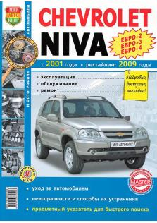 Chevrolet Niva с 2001 года (+ рестайлинг 2009 года)