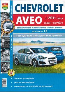 Chevrolet Aveo с 2011 года (Бензин)