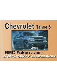 Chevrolet Tahoe & GMC Yukon с 2000 года