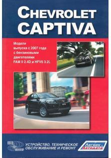 Chevrolet Captiva с 2007 года (Бензин)