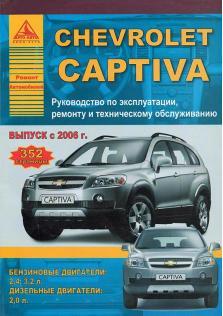 Chevrolet Captiva с 2006 года